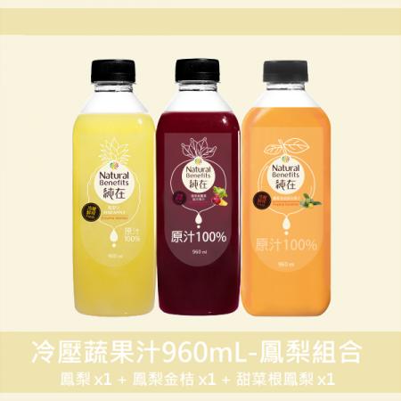 【純在】冷壓蔬果汁960ml*3入組-鳳梨組合(鳳梨汁*1+鳳梨金桔綜合果汁*1+甜菜根鳳梨綜合果汁*1)