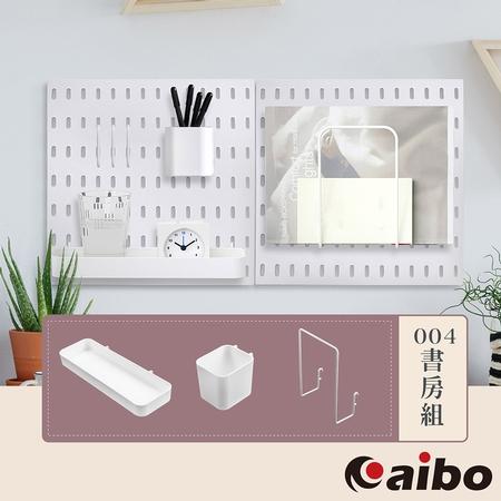 簡約免釘收納洞洞板專用配件組-廚房組