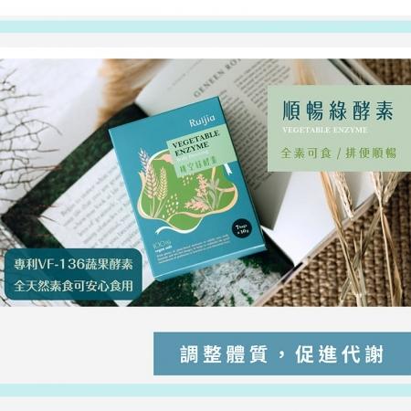 【Ruijia露奇亞】排空綠酵素-暢快青盈升級版/全素(10g/7包)
