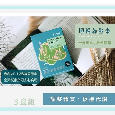 【Ruijia露奇亞】排空綠酵素-暢快青盈升級版/全素 3盒組
