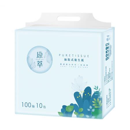 【原萃】優質抽取式衛生紙100抽*70包
