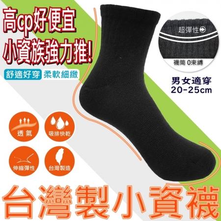 台灣製小資中性襪-男女適用(短筒/船型)-任選6雙