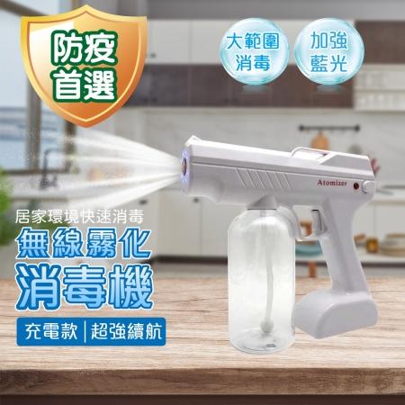 多功能USB無線手持噴霧消毒槍/灑水器/澆花器