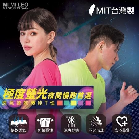 【MI MI LEO】台灣製亮色系運動速乾T恤