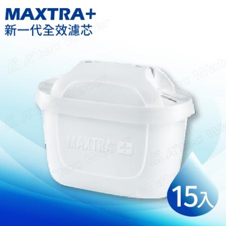 【德國BRITA】濾水壺專用全效濾芯MAXTRA+濾心(15入組)