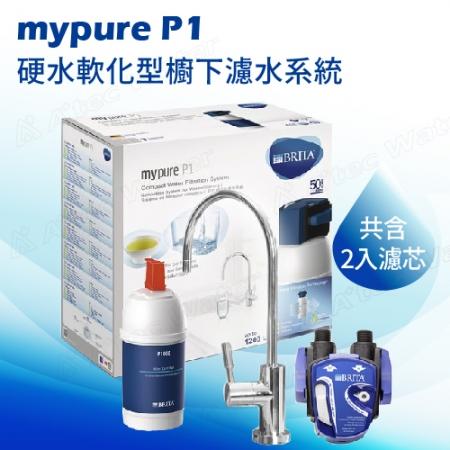 【德國BRITA】mypure P1硬水軟化櫥下型濾水系統+P1000濾芯(共2支濾心)