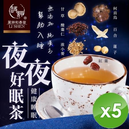 【麗紳和春堂】夜夜好眠茶-5入組