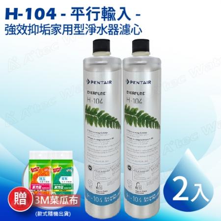 【EVERPURE】H104強效抑垢家用型淨水器濾心/H-104平行輸入濾芯-2入組(★美國原廠平行輸入全新品)