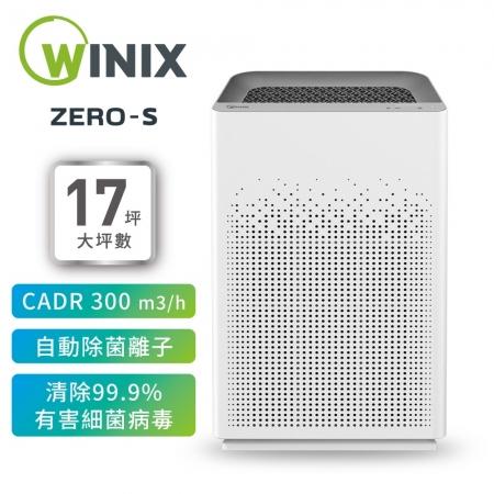 【WINIX】空氣清淨機 ZERO-S(自動除菌離子 家庭全淨化版)送濾網