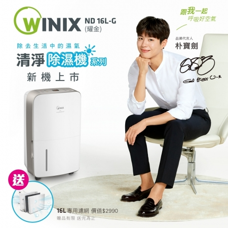 【WINIX】16L 1級三合一多功能清淨除濕機 DN2U160-IZT 閃耀金送濾網