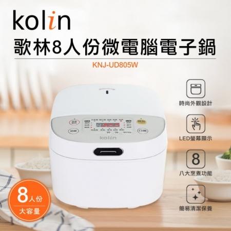 【Kolin歌林】8人份 微電腦電子鍋 KNJ-UD805W
