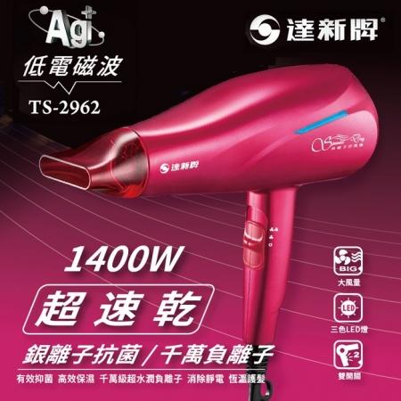 【達新牌】超速乾水潤負離子吹風機TS-2962玫瑰金/桃紅