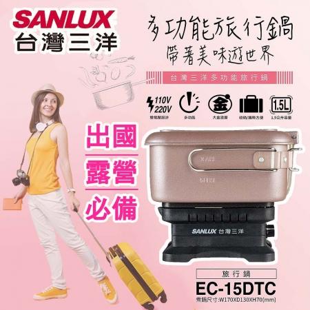 【SANLUX台灣三洋】雙電壓多功能旅行鍋 EC-15DTC