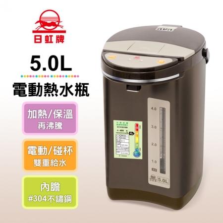【日虹牌】5公升電動熱水瓶 RH-8850