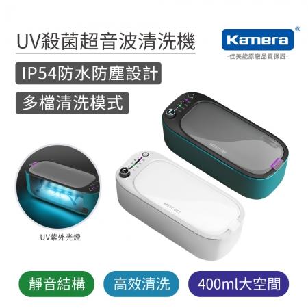 【Mercury】V1 UV殺菌 超音波清洗機-白色/綠色