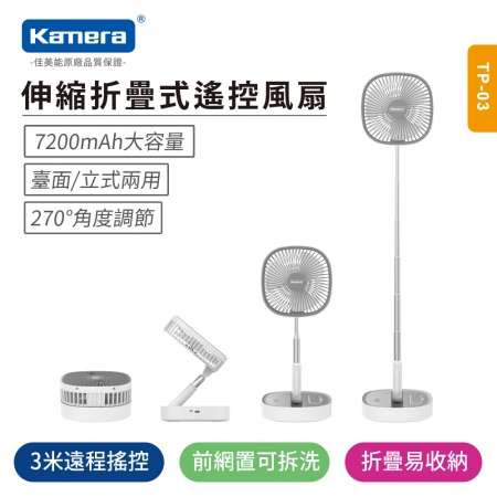 【Kamera】TP-03 伸縮折疊式遙控風扇 (7200mAh)