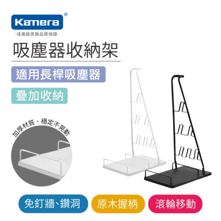【Kamera】吸塵器二合一短版收納架 (VS02)-黑色/白色