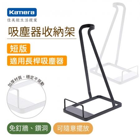 【Kamera】吸塵器收納架短版for Dyson V6/V7/V8/V10/V11-白色/黑色