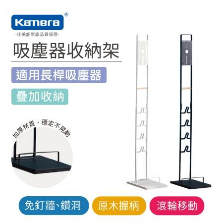 【Kamera】通用型手持吸塵器收納架(長版滾輪)-白色/黑色