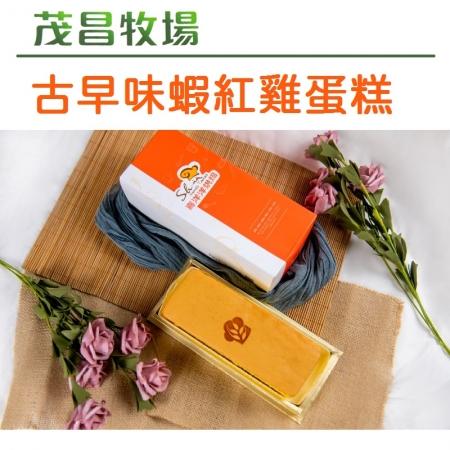 【茂昌牧場】古早味蝦紅雞蛋糕1盒(盒/400g)