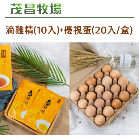 【茂昌牧場】優視蛋(20入/盒)+滴雞精(10入)