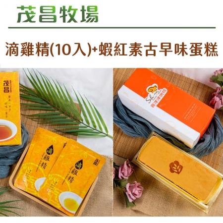 【茂昌牧場】滴雞精(10入)+蝦紅素古早味蛋糕*1盒(盒/400g)
