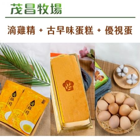 【茂昌牧場】優視蛋(20入/盒)+滴雞精(10入)+蝦紅素古早味蛋糕1盒(盒/400g)