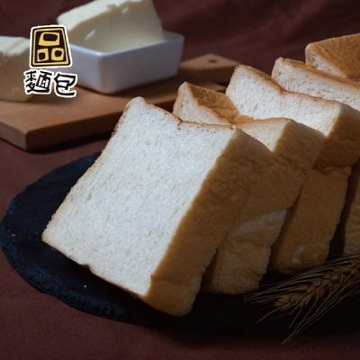 品麵包.原味生吐司(400g×2條)(冷凍)