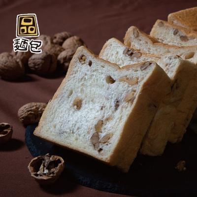 品麵包.養生核桃生吐司(465g×2條)(冷凍)