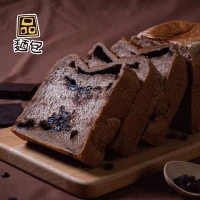 品麵包.巧克力生吐司(475g×2條)(冷凍)