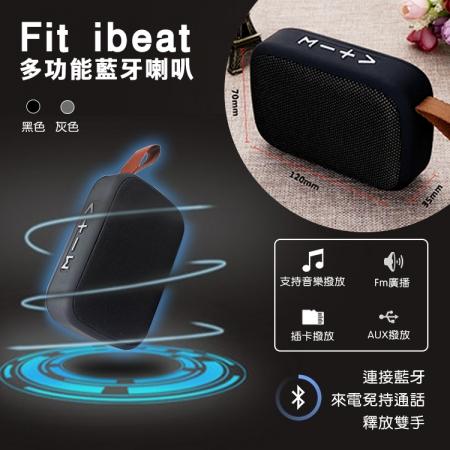Fit ibeat 多功能藍芽喇叭