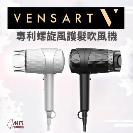 【VENSART】V0 螺旋風專利護髮吹風機 贈髮梳組