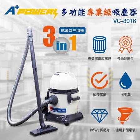【A Plus Power】專業級乾溼吹工業用吸塵器 VC-8016