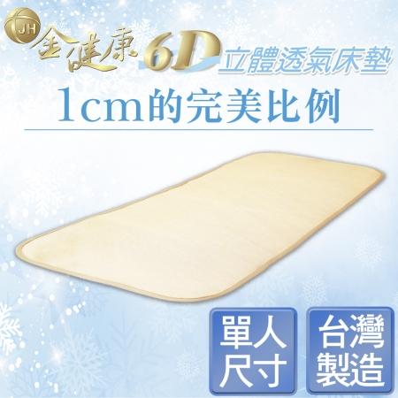 【金健康】6D立體透氣床墊(單人)