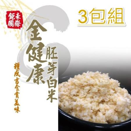 【金健康】全國冠軍台東池上胚芽白米(1KG * 3包)