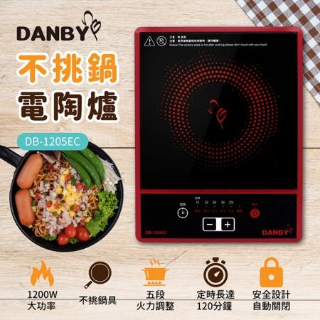 【DANBY丹比】不挑鍋電陶爐DB-1205EC