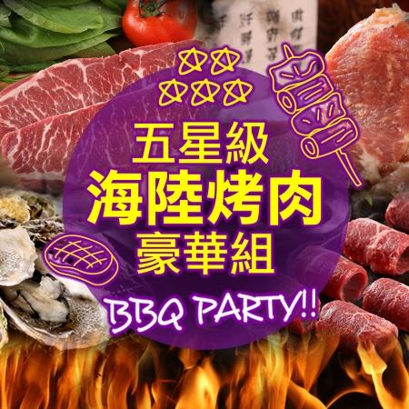 【愛上美味】五星級海陸烤肉1組(5-8人份)
