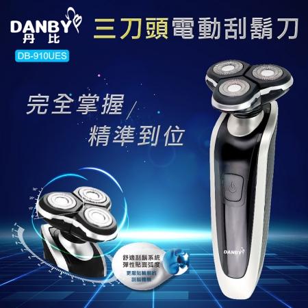 【DANBY丹比】雙配件三刀頭電動刮鬍刀DB-910UES
