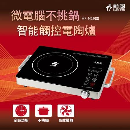 【勳風】微電腦不挑鍋智能觸控電陶爐HF-N1988