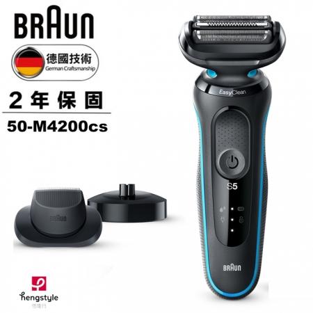 【德國百靈BRAUN】新5系列免拆快洗電鬍刀  50-M4200cs