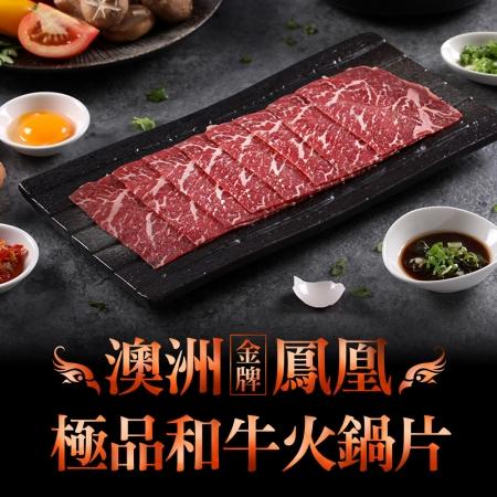 【愛上吃肉】澳洲金牌和牛火鍋片6盒組
