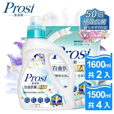 【Prosi普洛斯】白金抗菌MAX濃縮香水洗衣凝露1600mlx2入+1500mlx4包