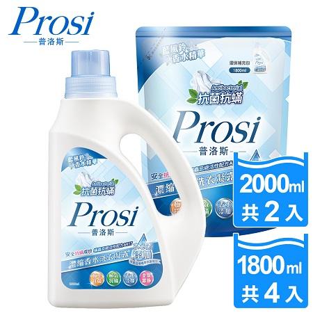 【Prosi普洛斯】抗菌抗蟎濃縮香水洗衣凝露-藍風鈴2000mlx2入+1800mlx4包