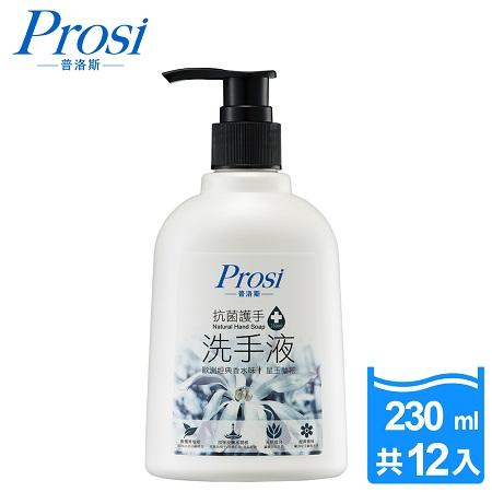 【Prosi普洛斯】抗菌護手洗手液230mlx12入(星玉蘭)