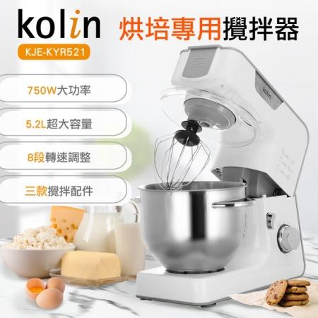 【歌林Kolin】烘培專用攪拌機KJE-KYR521