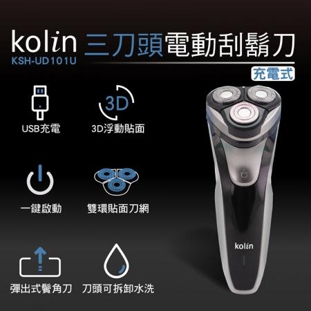 【歌林Kolin】三刀頭電動刮鬍刀 KSH-UD101