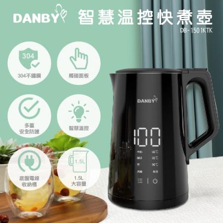【DANBY丹比】1.5L智慧溫控快煮壺DB-1501KTK(雙層防燙)