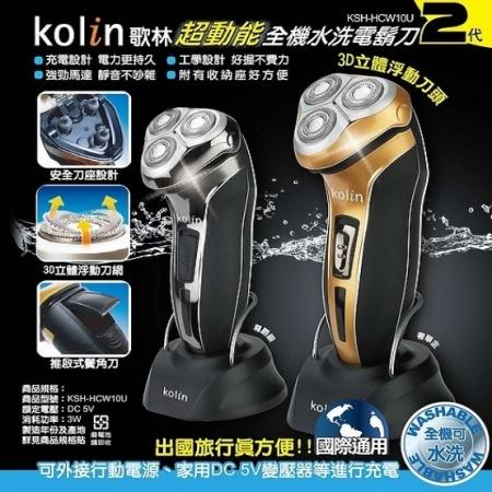 【Kolin歌林】超動能全機水洗電鬍刀2代 尊爵銀  SH-HCW10U