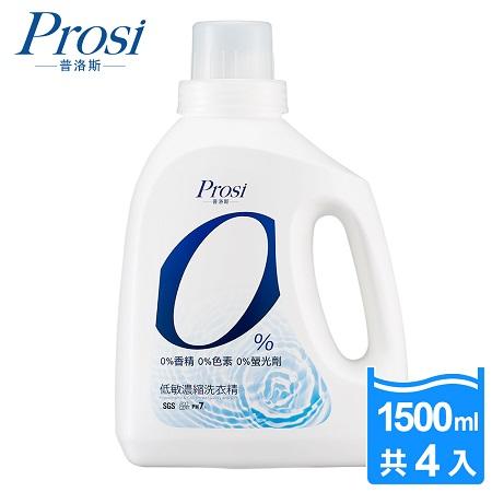 【Prosi普洛斯】0%低敏濃縮洗衣精1500mlx4入