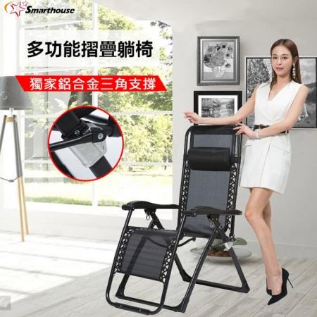 破盤下殺【Smarthouse】第二代高承重無段式零重力透氣休閒摺疊躺椅
